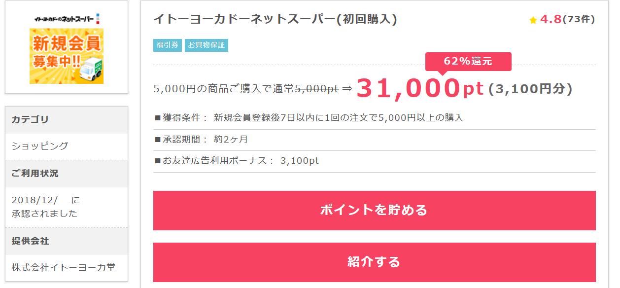 Screenshot_2018-12-23 通販からショッピングで貯まる人気ポイント交換サイトなら『Point Income』