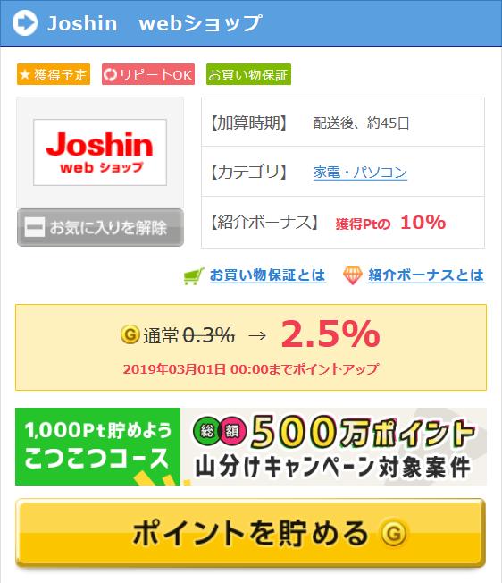 Screenshot_2018-12-31 Joshin webショップ お小遣い稼ぎならポイントサイト GetMoney