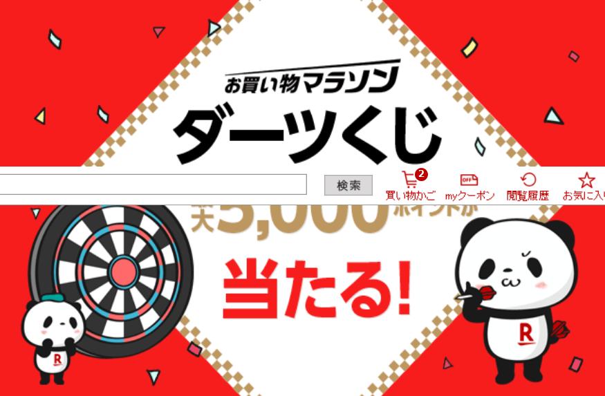 Screenshot_2019-01-10 【楽天市場】お買い物マラソン(2)