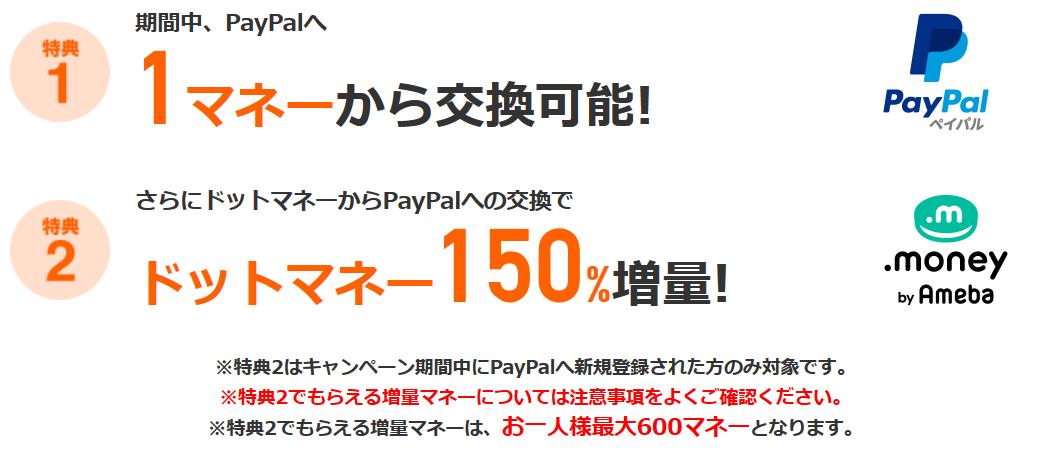 Screenshot_2019-01-18 PayPal交換150増量キャンペーン(1)