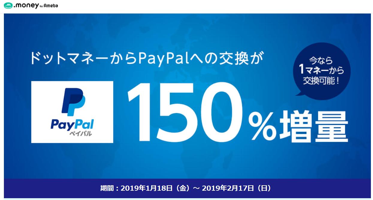 Screenshot_2019-01-18 PayPal交換150増量キャンペーン