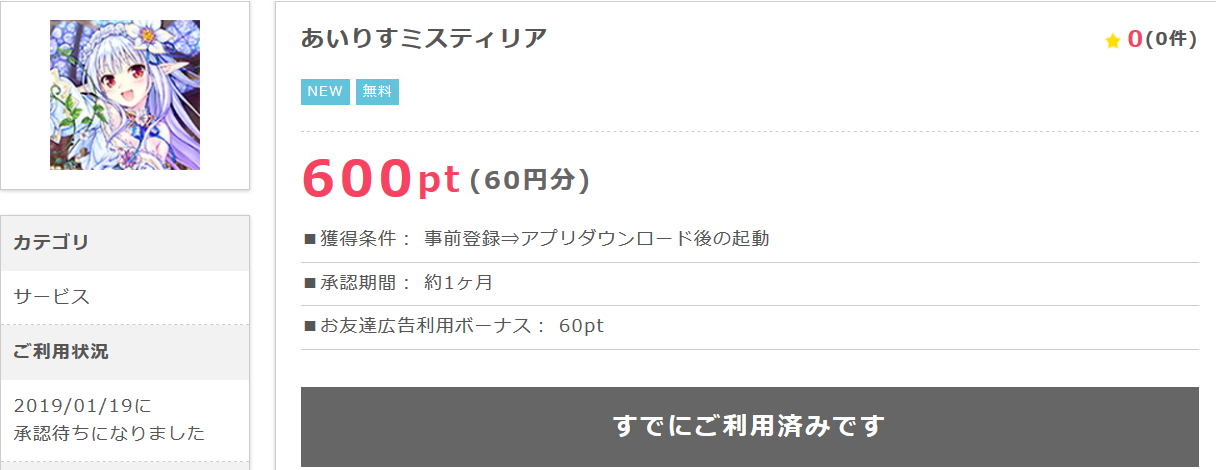 Screenshot_2019-01-18 通販からショッピングで貯まる人気ポイント交換サイトなら『Point Income』