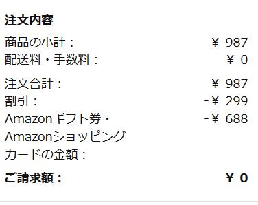 Screenshot_2019-01-25 注文の詳細