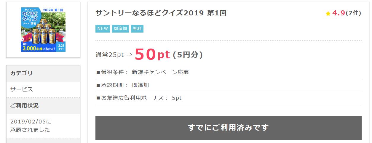 Screenshot_2019-02-06 通販からショッピングで貯まる人気ポイント交換サイトなら『Point Income』