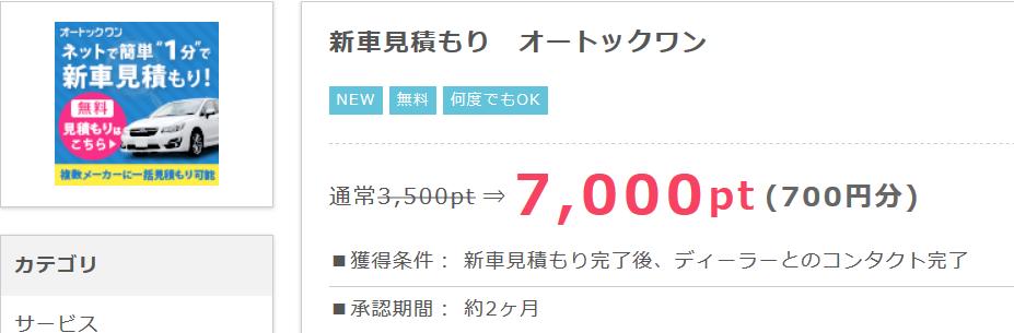 Screenshot_2019-02-17 通販からショッピングで貯まる人気ポイント交換サイトなら『Point Income』