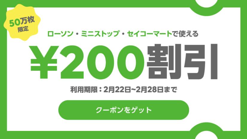Screenshot_2019-02-23 【50万枚限定】ローソン、ミニストップ、セイコーマートで使える200円割引クーポン LINE Pay 公式ブログ
