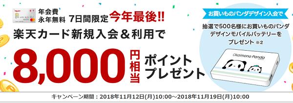 楽天カードキャンペーン 2018年11月