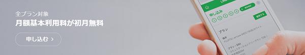 LINEモバイル 全プラン初月基本料無料