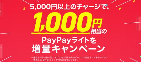 PayPay1,000円貰えるキャンペーン