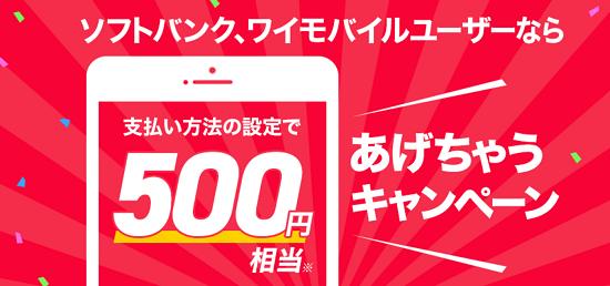 支払い方法設定で500円相当のPayPayボーナスが貰えるキャンペーン