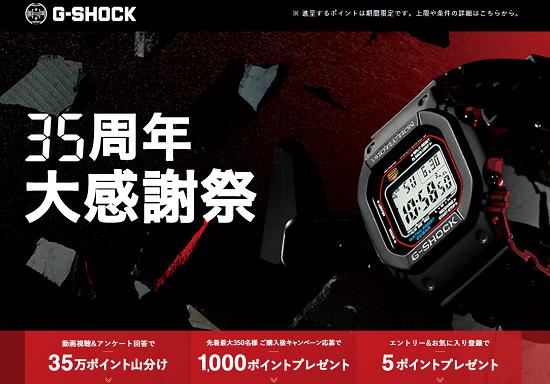 G-SHOCK 35周年大感謝祭キャンペーン