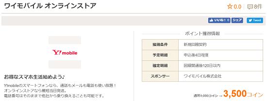お財布.com ワイモバイル案件