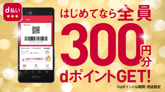 はじめてボーナス第二弾!d払いアプリのご利用設定&はじめてのお支払いでdポイント300ポイントをプレゼント!キャンペーン