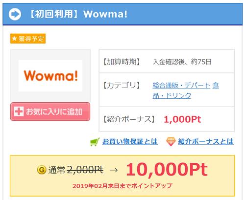 Wowma 初回利用案件