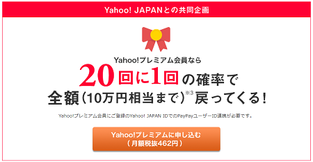PayPay Yahoo!プレミアム会員