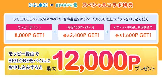 BIGLOBEモバイル×モッピー タイアップキャンペーン