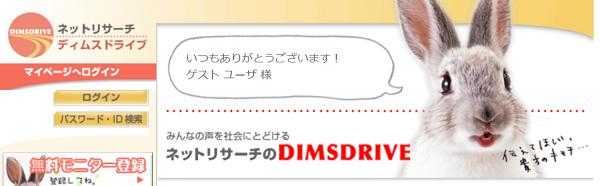 DIMSDRIVE(ディムスドライブ)公式サイト