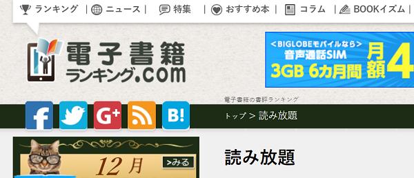 電子書籍ランキング.com