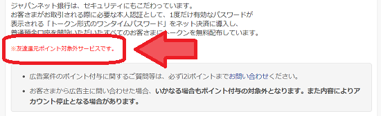 i2iポイント ジャパンネット銀行案件 友達還元ポイント対象外サービス