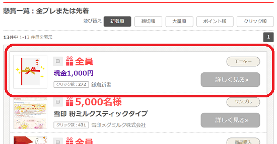 チャンスイット 全員に1,000円
