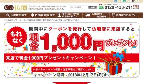 チャンスイット 全員に1,000円仏壇案件