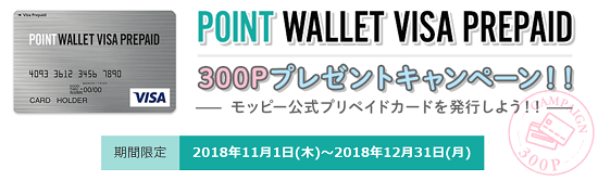 POINT WALLET VISA PREPAIDカード発行キャンペーン