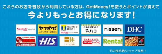 GetMoney!(げっとま) ネットショッピング