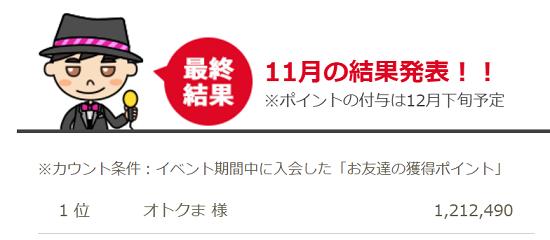 ライフメディア お友達紹介ランキング