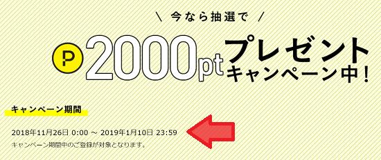 ハピタス 2,000ptキャンペーン