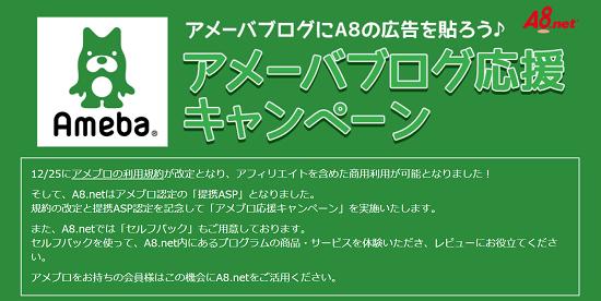 A8.net アメーバブログ応援キャンペーン