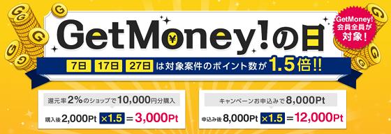 GetMoney!の日(げっとまの日)