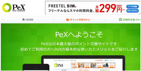 PeX(ペックス)