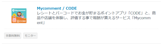 PeX(ペックス) 提携サイト CODE マイコメント