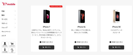 ワイモバイル iPhone 7