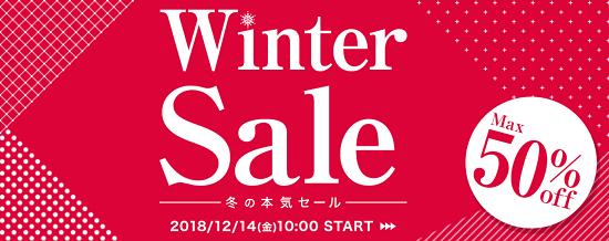 gunze 冬の本気セール