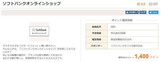 お財布.com ソフトバンクオンラインショップ案件
