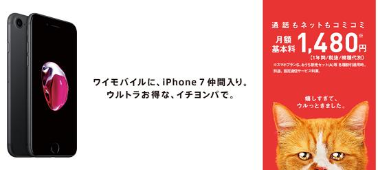 ワイモバイル IPhone7