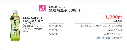 レシポ×ポイントタウン 綾鷹 特選茶 500ml案件
