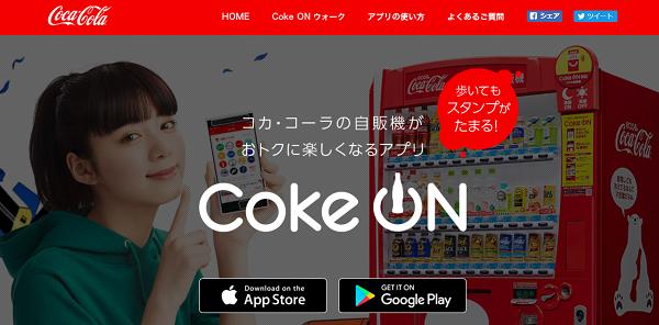 Coke ON(コークオン)公式サイト