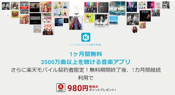 KKBOX2ヶ月目利用で980円相当のポイントプレゼントキャンペーン