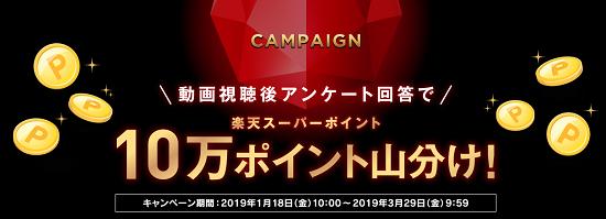 リグロキャンペーン