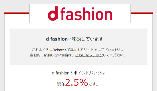 楽天リーベイツ d fashion(dファッション)案件