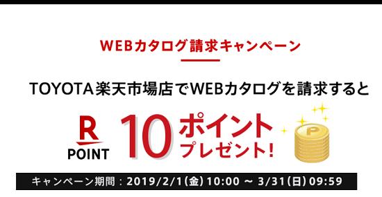 トヨタWEBカタログ請求キャンペーン