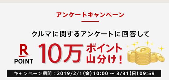 トヨタキャンペーン