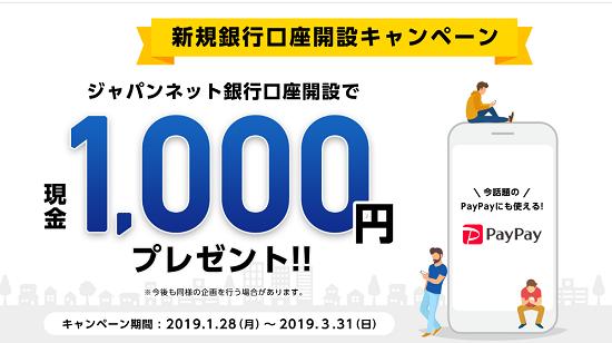 PayPay ジャパンネット銀行口座解説キャンペーン