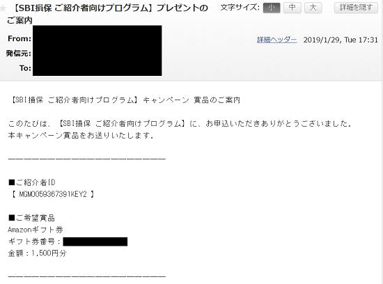 SBI損保 紹介特典 Amazonギフト券