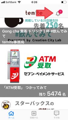 temite(テミテ) セブンイレブン「ATM受取案件取り組み④