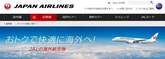 JAL国際線航空券ページ
