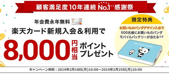 楽天カードキャンペーン 2019年2月