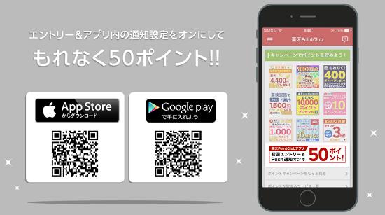 楽天ポイントクラブアプリ 50ポイントキャンペーン